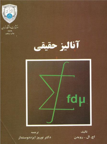 کتاب آنالیز حقیقی رویدن - ترجمه فارسی
