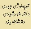 توپولوژی جبری دکتر خورشیدی دانشگاه یزد