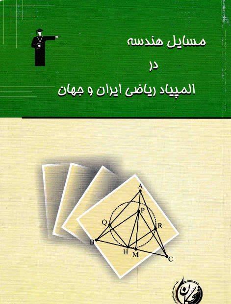 مسایل هندسه در المپیاد ریاضی ایران و جهان