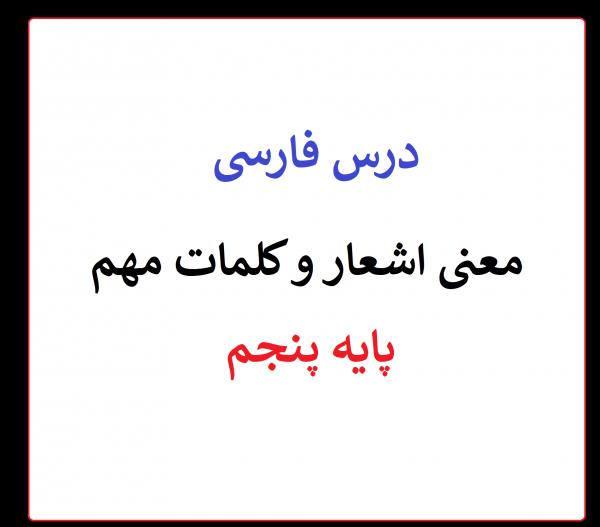معنی اشعار و عبارت های مهم فارسی پنجم دبستان