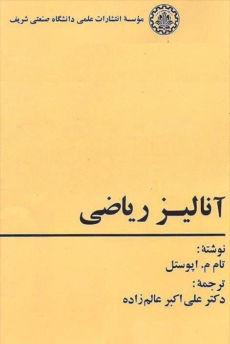 آنالیز حقیقی آپوستل - ترجمه فارسی