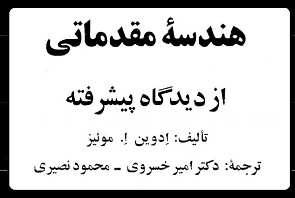 هندسه مقدماتی از دیدگاه پیشرفته - فارسی