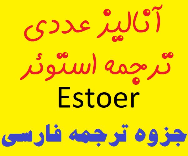 ترجمه فارسی آنالیز عددی استوئر