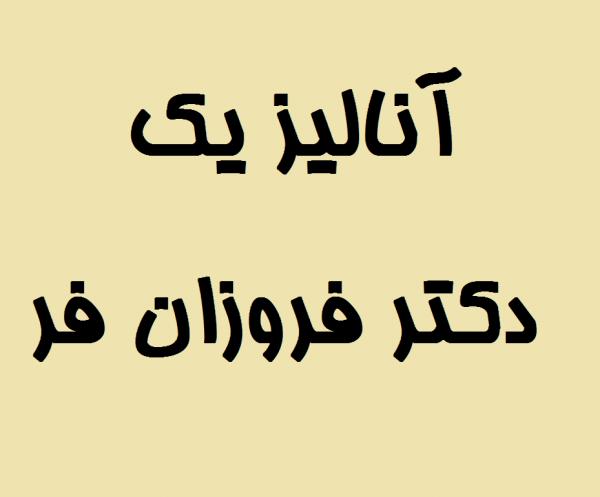 جزوه آنالیر 1 - دکتر فروزانفر - دانشگاه چمران