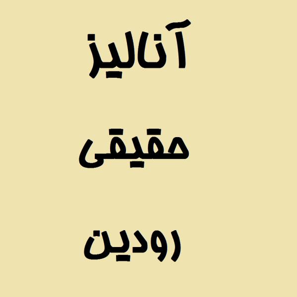 حل تمرین فارسی آنالیز حقیقی رودین