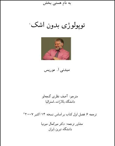 توپولوژی بدون اشک- ترجمه فارسی